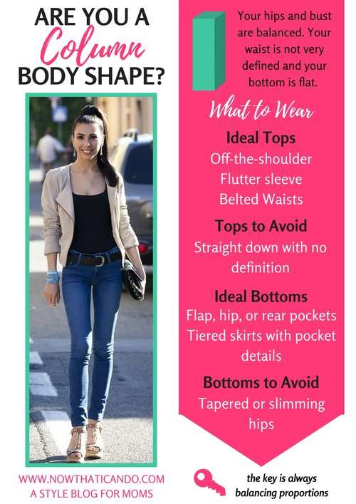What to wear if you have a column/straight/boyish/banana/rectangle shaped body. An easy guide for moms.